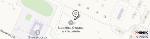 Храм в честь иконы Божией Матери Отрада и Утешение на карте Эммауса
