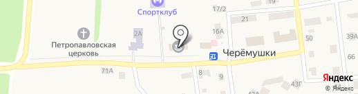 Черемушки на карте Черёмушек