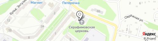 Храм Преподобного Серафима Саровского на карте Калуги