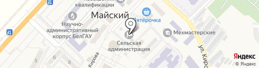 Администрация сельского поселения Майский на карте Майского