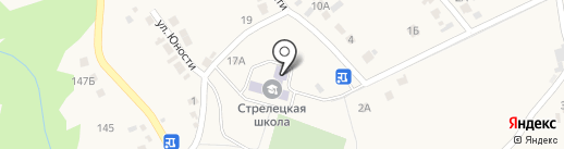 Стрелецкая средняя общеобразовательная школа на карте Стрелецкого