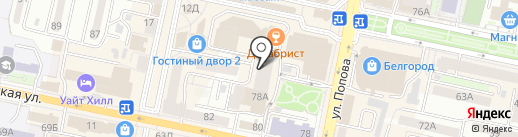 Е-парю на карте Белгорода