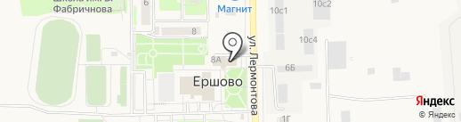 Администрация Ершовского сельского поселения на карте Ершово