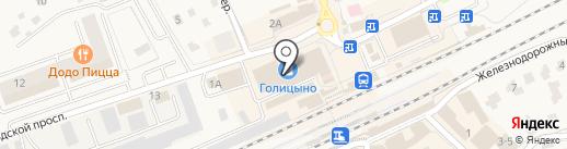 Юридическое бюро на карте Голицыно