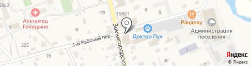 Теплый дом на карте Голицыно