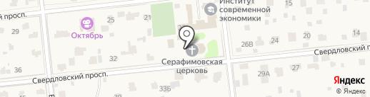 Серафимовский храм на карте Голицыно