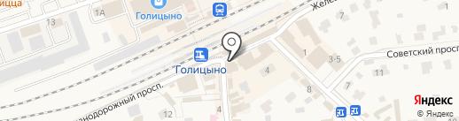 Креатив Дент+ на карте Голицыно