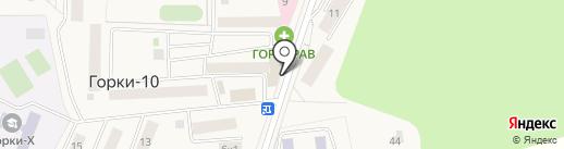 Платежный терминал, Сбербанк, ПАО на карте Горок-10