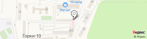 Мособлмедсервис, ГБУ на карте Горок-10