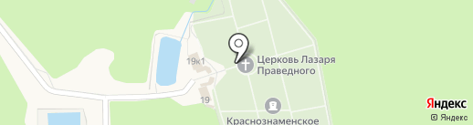 Храм-часовня Лазаря Праведного на карте Краснознаменска