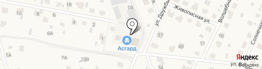 Асгард на карте Дедовска