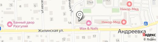 Домашний Уют на карте Андреевки
