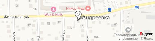 Уютное на карте Андреевки