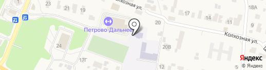 Петрово-Дальневская школа искусств, МУ на карте Петрово-Дальнего