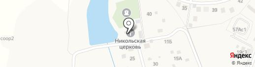 Храм Святителя Николая Мирликийского на карте Никольского