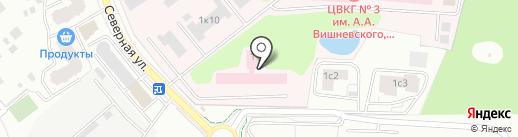 3 Центральный военный клинический госпиталь им. А.А. Вишневского на карте Одинцово