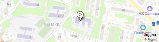 Детский сад №55, Василек на карте Одинцово