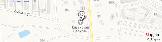 Казанский храм на карте Сабурово
