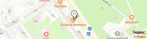 Берёзка на карте Одинцово