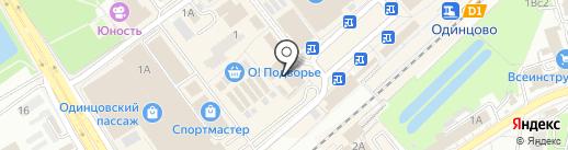Твой Ломбард на карте Одинцово