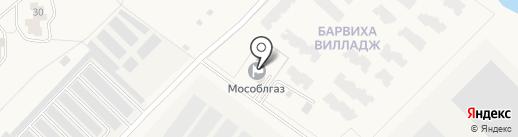 Мособлгаз, ГУП на карте Барвихи