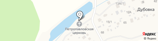 Храм-часовня Святых апостолов Петра и Павла на карте Дубовки