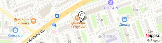 ХофХаус на карте Одинцово