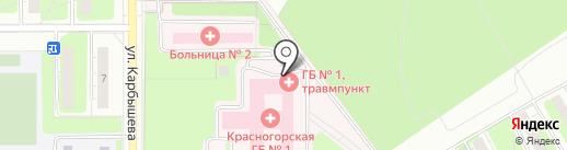 Городская больница №1 на карте Красногорска