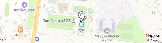 Администрация сельского поселения Стремиловское на карте Манушкино