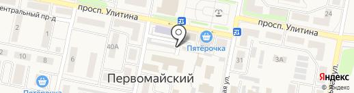 Арго на карте Первомайского