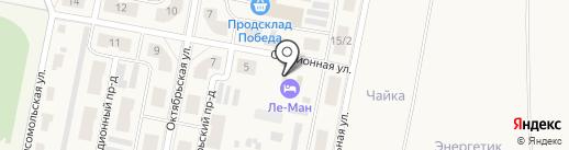 Ле-Ман на карте Первомайского