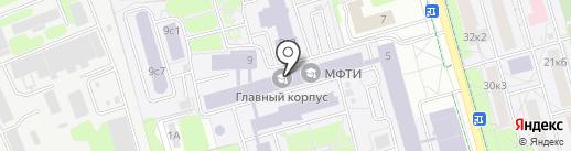 МФТИ на карте Долгопрудного