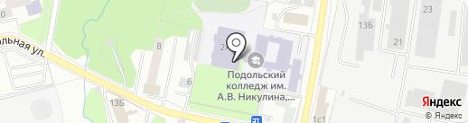 Подольский промышленно-экономический техникум им. А.В. Никулина на карте Климовска