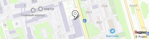 Московский физико-технический институт (государственный университет) на карте Долгопрудного