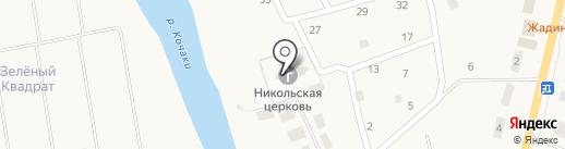 Свято-Никольский храм на карте Первомайского