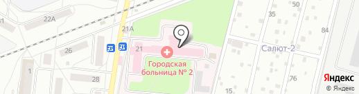 Климовская городская больница №2 на карте Климовска