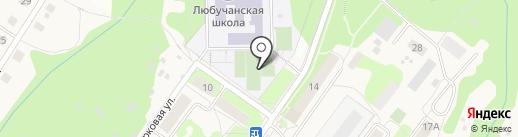 Любучанская средняя общеобразовательная школа на карте Любучан