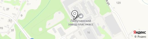Любучанский завод пластмасс на карте Любучан