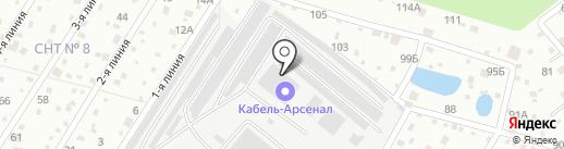 Кабель-Арсенал на карте Климовска