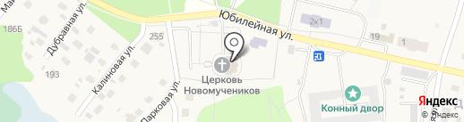 Храм Святых новомучеников и исповедников Российских в Бутово на карте Бутово