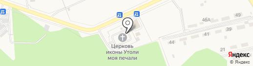 Утоли моя печали на карте Одинцово