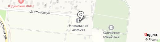 Храм Святителя Николая на карте Юдино