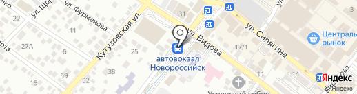 Автовокзал на карте Новороссийска