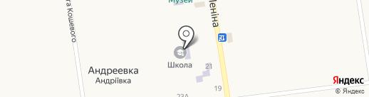 Андреевская общеобразовательная школа I-III ступеней на карте Андреевки