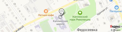 Основная общеобразовательная Каплинская школа на карте Федосеевки