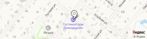 Гостевой Дом на карте Домодедово