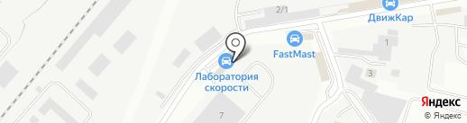 Лаборатория Скорости на карте Дзержинского