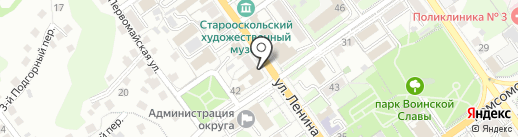 Старооскольский краеведческий музей на карте Старого Оскола