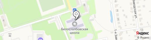 Белостолбовская средняя общеобразовательная школа на карте Домодедово