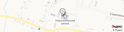 Новосёловская общеобразовательная школа I-III ступеней на карте Новосёловки